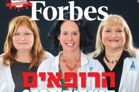 Professor Sigal Sviri, Head of Hadassah Hospital's COVID-19 Outbreak ICU Makes the Cover of Forbes Magazine's Best Doctors in Israel 2020!
